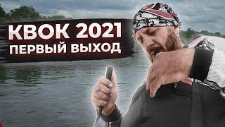 Рыбалка с лодки Апачи 3500 Американский сомик Ловим на реке Первый выход на квок на сома сезон 2021