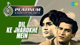 Platinum song of the day Dil Ke Jharokhe Mein दिल के झरोखे 09th May RJ Ruchi