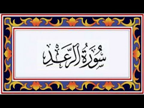 Surah AR RAAD(the Thunder)سورة الرعد - Recitiation Of Holy Quran - 13 Surah Of Holy Quran