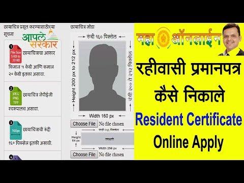 AapleSarkar Mahaonline Resident Certificate Online In Mharashtra Complete Procedure Step By Step