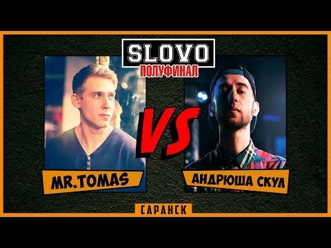 SLOVO | Саранск - Полуфинал - Mr.Tomas vs. Андрюша Скул