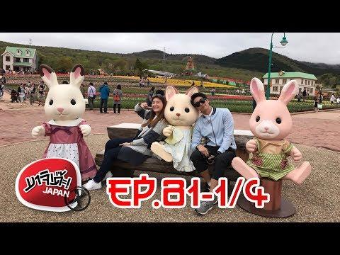EP.81 - FUJI Q (PART2)