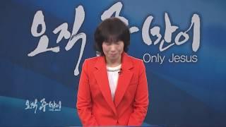 Estoy en quiebra y tengo cáncer pero, aun así, ¡soy feliz! : Hyeonhee Park, Iglesia Hanmaum
