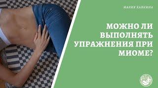Можно ли выполнять упражнения при миоме