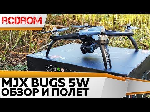 MJX Bugs 5W B5W лучший бюджетный квадрокоптер 2018. Обзор, тест функций.