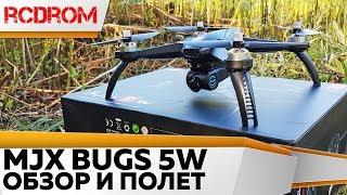MJX Bugs 5W B5W Лучший Бюджетный Квадрокоптер 2019.Обзор, Тест Функций. Квадрокоптер как Выбрать