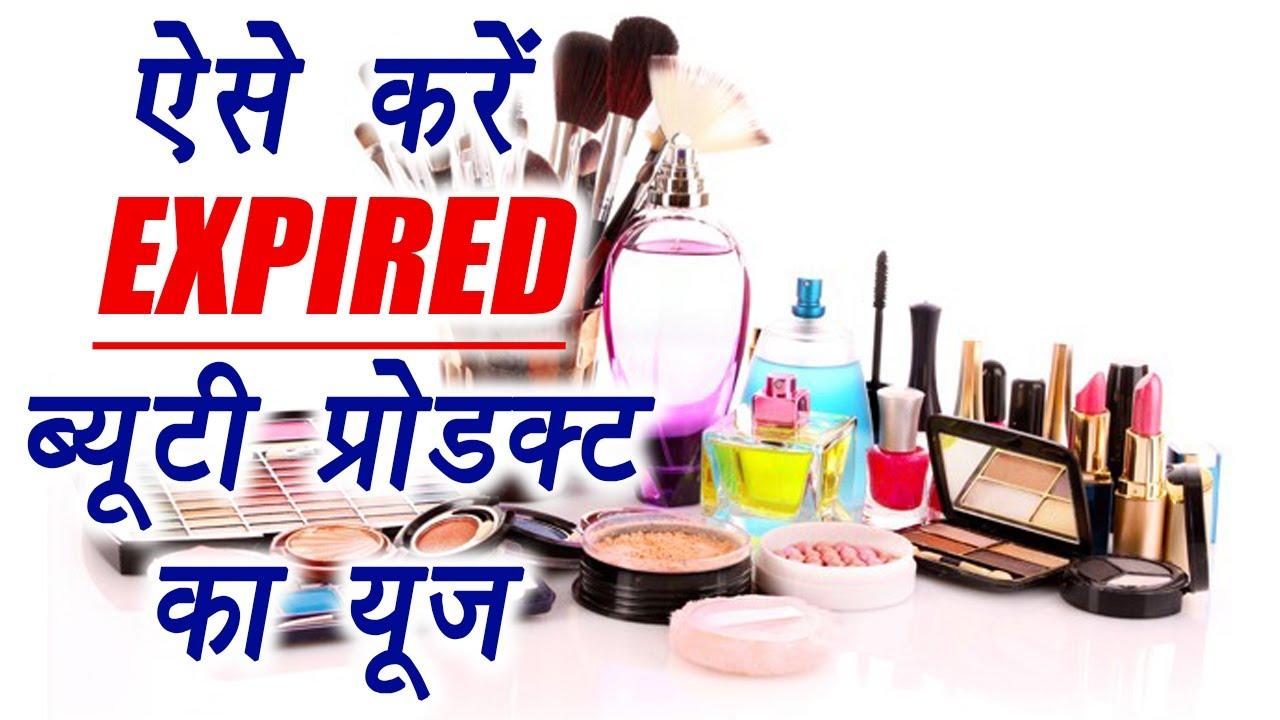 Use of Expired Beauty Products | ऐसे करें बेकार ब्यूटी प्रोडक्ट का इस्तेमाल  | Boldsky