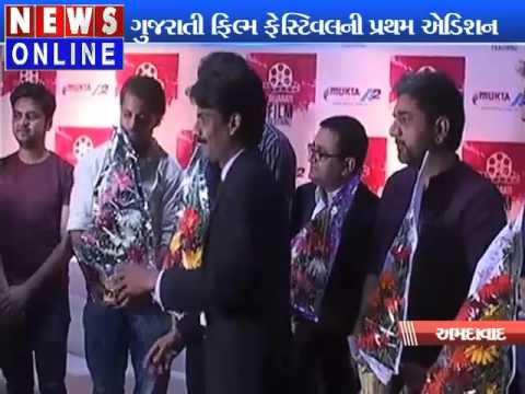 Gujarat Films Festival Started First Addition By Rahul Puri MD Of Mukta Arts Ltd
