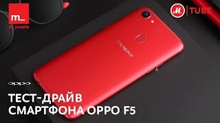 Тест-драйв смартфона OPPO F5