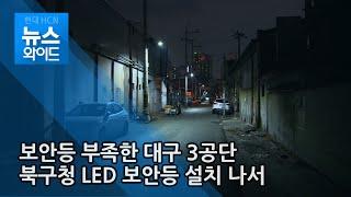 보안등 부족한 3공단... 북구청, 'LED보안등 설치…