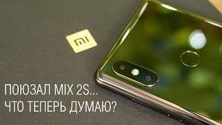 Опыт использования Xiaomi Mi MIX 2S: конкурентам пора нервничать! Стоит ли покупать Mi MIX 2S?