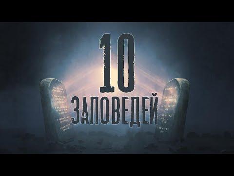 ДЕСЯТЬ ЗАПОВЕДЕЙ - ЗАКОН БОЖИЙ (БИБЛЕЙСКИЕ ФАКТЫ) [ИНМЕДИА]
