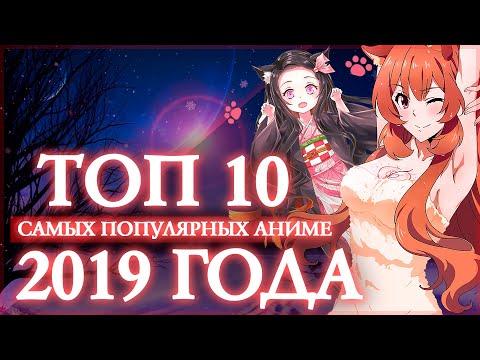 ТОП 10 САМЫХ ПОПУЛЯРНЫХ АНИМЕ 2019 ГОДА