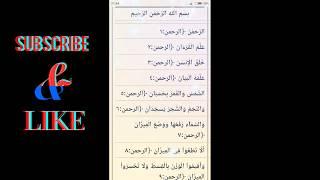 Qs 5545 Surah 55 Ayat 45 Qs Ar Rahmaan Tafsir Alquran