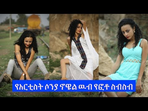 የአርቲስት ሶንያ ኖዌል ዉብ የፎቶ ስብስብ Ethiopia movie actress Sonia Noel Beautiful photo collection