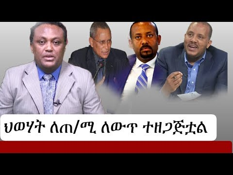 TPLF Ready To Ask PM Abiy Ahmed To Resign  Mesay Mekonnen