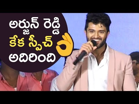 Hero Vijay Deverakonda Super Confident Speech @ Arjun Reddy Theatrical Trailer Launch | TFPC