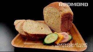 Английский хлеб с ветчиной и сыром в хлебопечи REDMOND RBM-M1907, рецепт хлеба