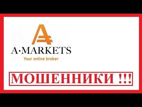 АМаркетс (AMarkets) это ПРОСТАЯ ФОРЕКС КУХНЯ !!!