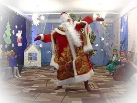 Дед Мороз зажигает! - Простые вкусные домашние видео рецепты блюд