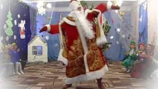 Дед Мороз зажигает!(Танец Деда Мороза на новогоднем утреннике. Харьков. Студия Сталкер. +38 097 7828171 http://studiostalker.ru Харьков. Видеосъе..., 2012-01-12T23:38:32.000Z)