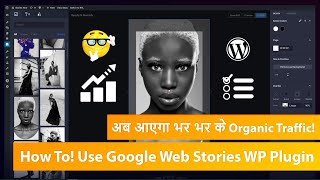 How To Use Google's New WordPress Plugin Google Web Stories