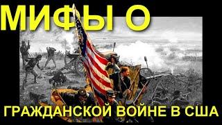 Мифы гражданской войны в США, война Севера и Юга, Линкольн
