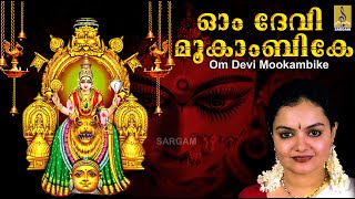 Om devi mookambike - a song from the album Devimandram Vol -1 sung by Radhika Thilak