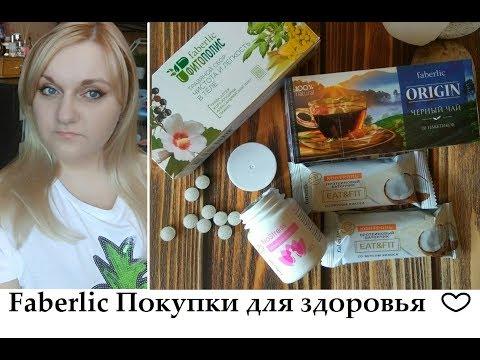 Faberlic для здоровья #ОльгаРоголева