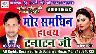 CG SONG - Mor Samdhin Hawaye Tanatan Ji - मोर समधिन हावय टनाटन जी | Maheshwar Sahu 7566168510 ।