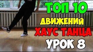 10 движений ногами танца ХАУС, ШАФЛ! Подробные видеоуроки, как научиться танцевать ШАФЛ, ХАУС! #8
