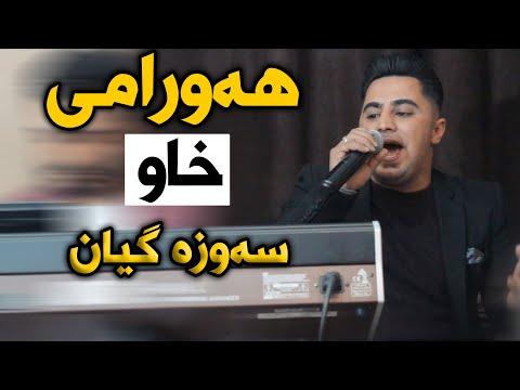 Peshraw Hawrami (Hawrami) Danishtni Haji Sa3id w Sarbast - Track 3 - ARO