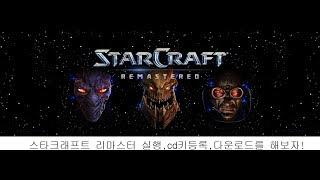 스타크래프트 리마스터 실행법(구매,cd키 등록법)