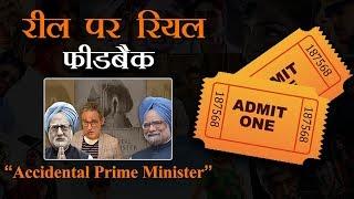 The Accidental Prime Minister Review- अनुपम खैर की दमदार एक्टिंग ने मनमोहन सिंह को बनाया हीरो