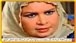أخر صورة للفنانة  كريمة مختار قبل رحيلها وأسرار زواجها من نور الدمرداش وزفاف أبنهما الإعلامى المشهور