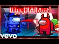 فيديو كليب حصري أغنية القاتل بينا - أمونق آس - المالود و ماز 2020