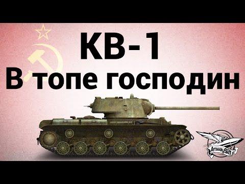 КВ-1 - В топе господин
