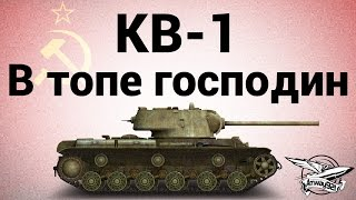 КВ-1 - В топе господин(Первый по-настоящему танк, который выкачивает новичок - это КВ-1. Танк, который очень хорош, чтобы об этом..., 2015-08-28T04:00:00.000Z)