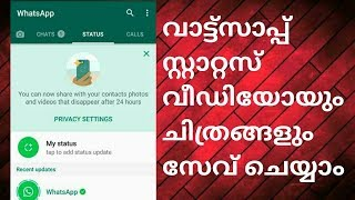 How to download WhatsApp status images and videos Malayalam