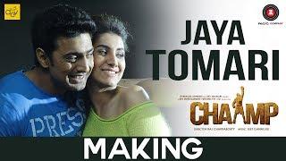 Jaya Tomari - Making | Chaamp |Dev & Rukmini | Jeet Gannguli | Raj Chakraborty