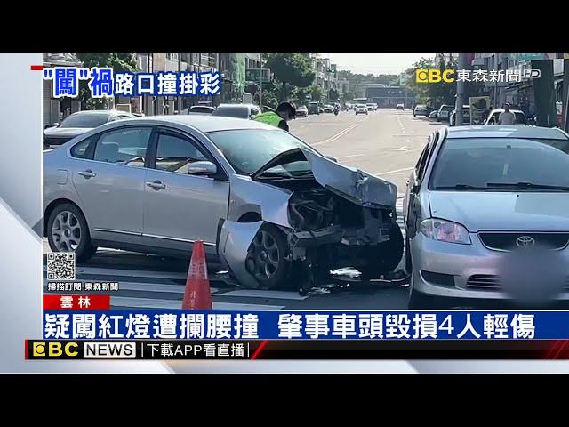 疑闖紅燈遭攔腰撞  肇事車頭毀損4人輕傷 @東森新聞 CH51