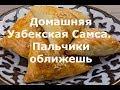 Поделки - Самса узбекская из готового слоеного теста в духовке. Самса с говядиной видеорецепт. Самса домашняя