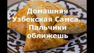 Самса узбекская из готового слоеного теста в духовке. Самса с говядиной видеорецепт. Самса домашняя