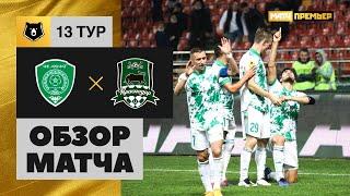 31.10.2020 Ахмат - Краснодар - 2:0. Обзор матча
