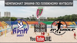 Чемпионат ЗМАМФ по пляжному футболу. Арпи - Запорожпромгрупп 4:3.Highlights.