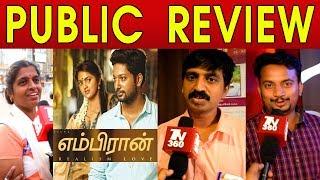 Embiran public review | Embiran movie review | Embiran review | Rejith Menon, Radhika Preeti | tn360
