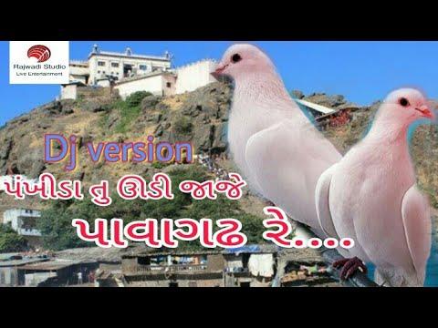 ||પંખીડા તુ ઊડી જાજે DJ Version||, Pankhida Tu Udi jaje Desi Dhol mix Dj Gujarati Song
