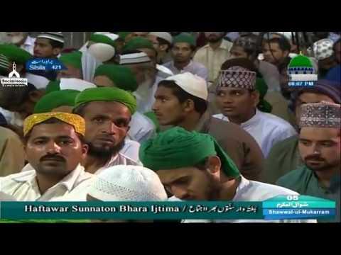 Haftawar Sunnaton Bhara Ijtima Ep#421  - Part#1    ( 29.06.2017 )
