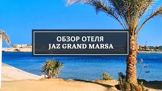 Jaz Grand Marsa обзор отеля Египет Марса - Алам