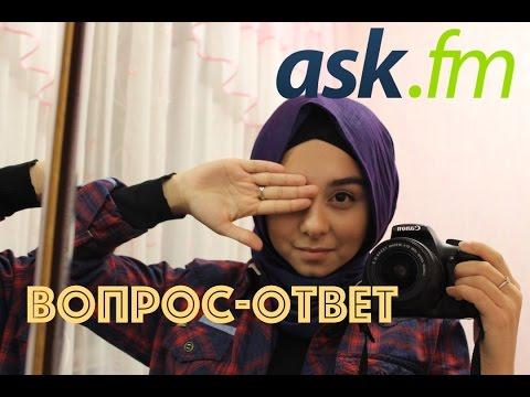 Вопрос – Ответ: ваши вопросы из Ask.fm